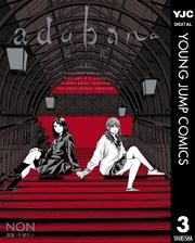 adabana 徒花 (下)