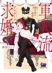 軍人流求婚【単行本版】~100年物の純愛~