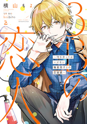 3Bの恋人〜付き合ってはいけない職業男子との恋遊戯〜 2巻