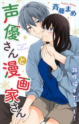 Love Jossie 声優さんと漫画家さん story03