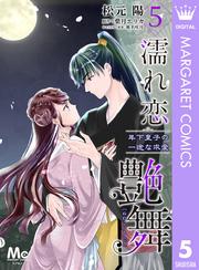 濡れ恋艶舞 年下皇子の一途な求愛 5