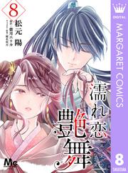濡れ恋艶舞 年下皇子の一途な求愛 8
