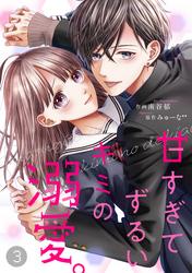 noicomi甘すぎてずるいキミの溺愛。 3巻