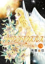 花丸漫画 ツーリング・エクスプレス~OR編~ 第5話