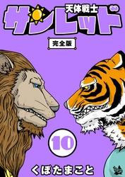 天体戦士サンレッド 10巻 完全版