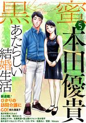 黒蜜 Vol.5