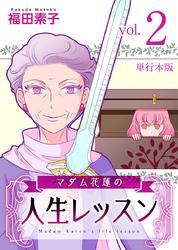 マダム花蓮の人生レッスン 単行本版 2巻