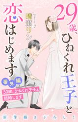 Love Jossie 29歳、ひねくれ王子と恋はじめます~恋愛→結婚のススメ~ 番外編