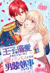 王子に溺愛されたくないので元プリンセスですが男装執事になります![ばら売り] 第4話