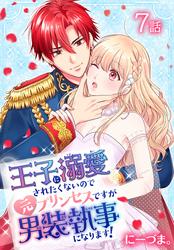 王子に溺愛されたくないので元プリンセスですが男装執事になります![ばら売り] 第7話