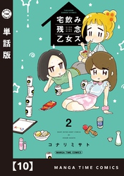 宅飲み残念乙女ズ【単話版】 10