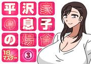 平沢家の息子の場合(3)