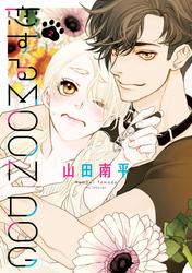 【期間限定 無料お試し版】恋するMOON DOG【電子限定おまけ付き】 2巻