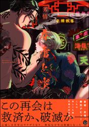 春雷と蜜【電子限定かきおろし漫画付き】 <デジタル修正版>