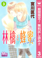 林檎と蜂蜜walk【期間限定無料】 3