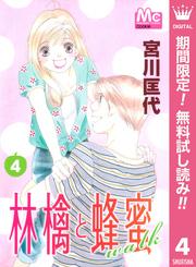林檎と蜂蜜walk【期間限定無料】 4