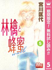 林檎と蜂蜜walk【期間限定無料】 5