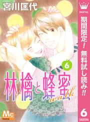 林檎と蜂蜜walk【期間限定無料】 6