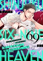 新宿69へヴン(2)