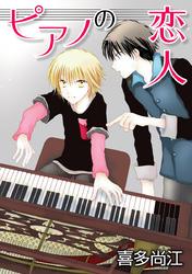 【期間限定 無料お試し版】花丸漫画 ピアノの恋人 ppp 第4話