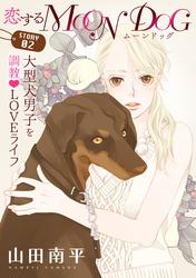 【期間限定 無料お試し版】花ゆめAi 恋するMOON DOG story02