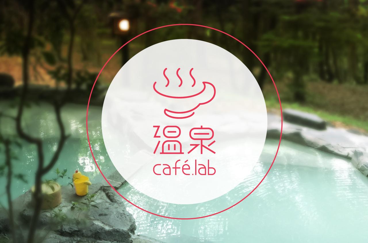 温泉café.lab ~植竹深雪の温泉パーソナルコーディネート~