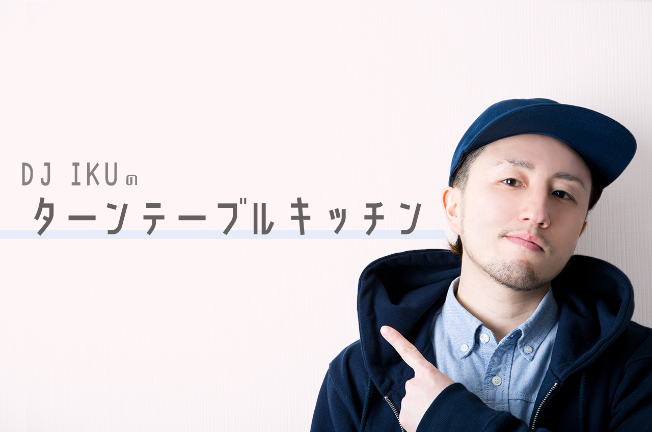 DJ IKUのターンテーブルキッチン