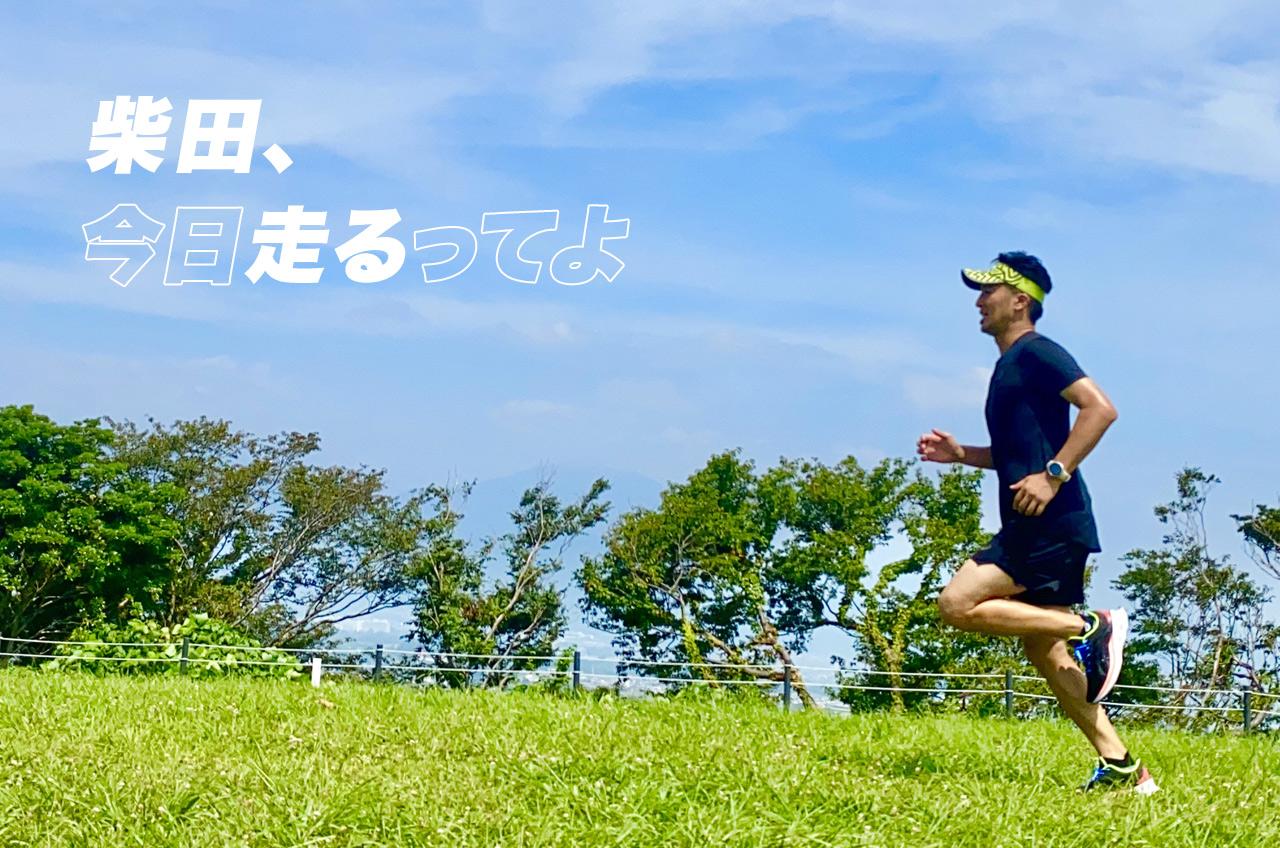 柴田、今日走るってよ