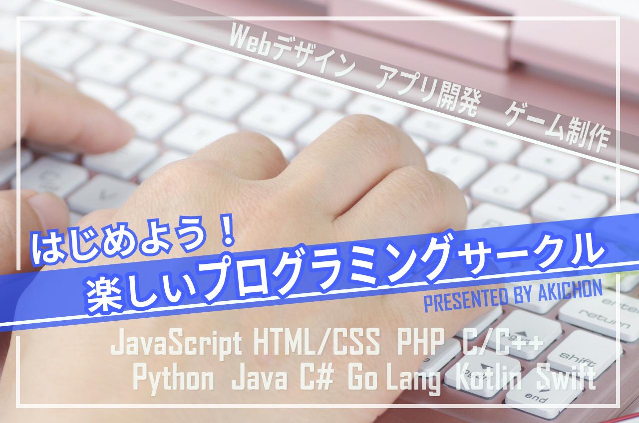 はじめよう!楽しいプログラミングサークル