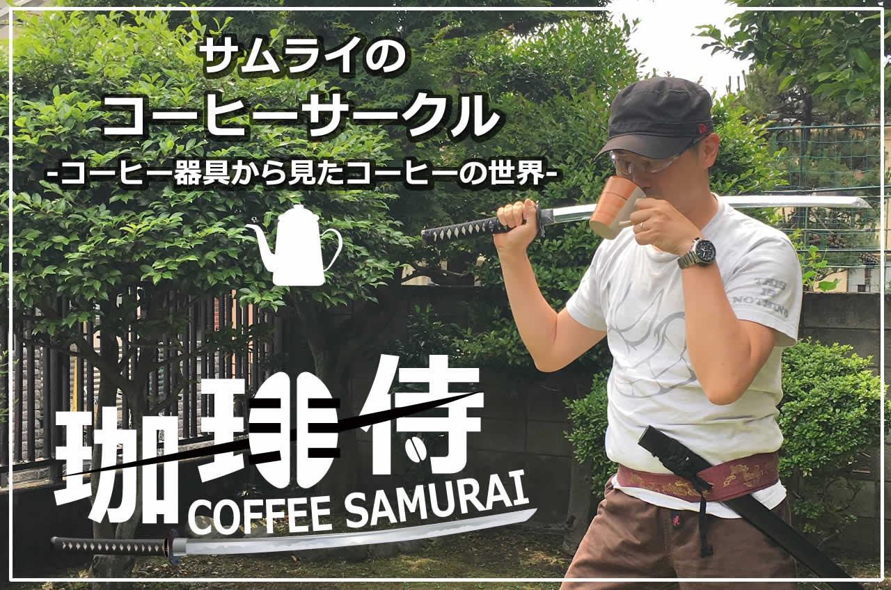 サムライのコーヒーサークル -コーヒー器具から見たコーヒーの世界-
