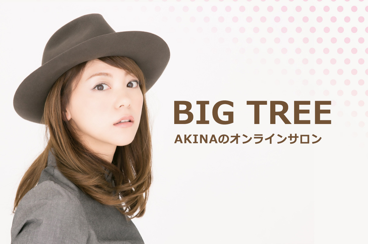 AKINAのオンラインサロン「BIG TREE」