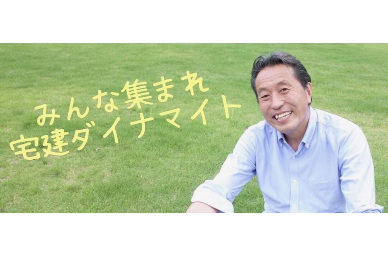受験生応援★みんな集まれ宅建ダイナマイト!!