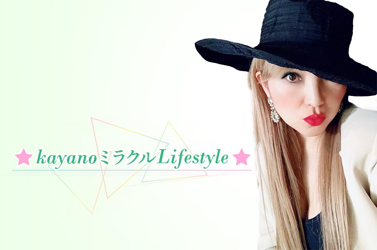 ☆kayanoミラクルLifestyle☆