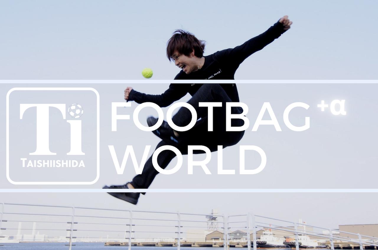 TAISHI ISHIDA FOOTBAG+α WORLD