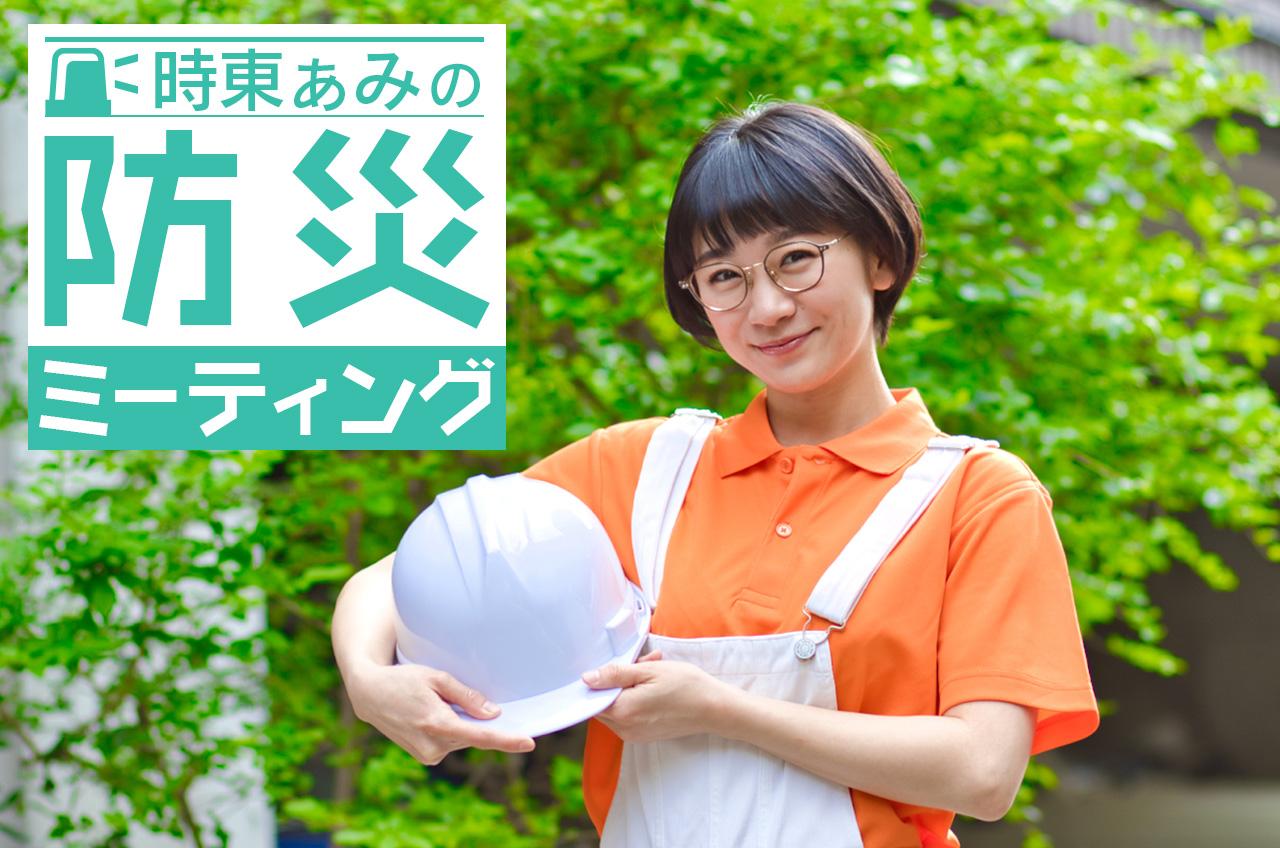 時東ぁみの防災ミーティング