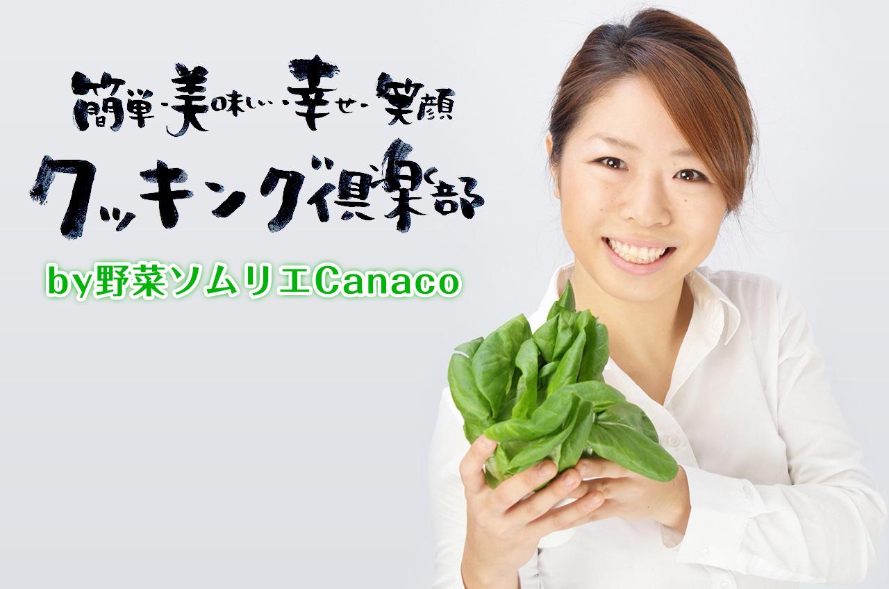野菜ソムリエCanaco~簡単・美味しい・幸せ・笑顔~クッキング倶楽部