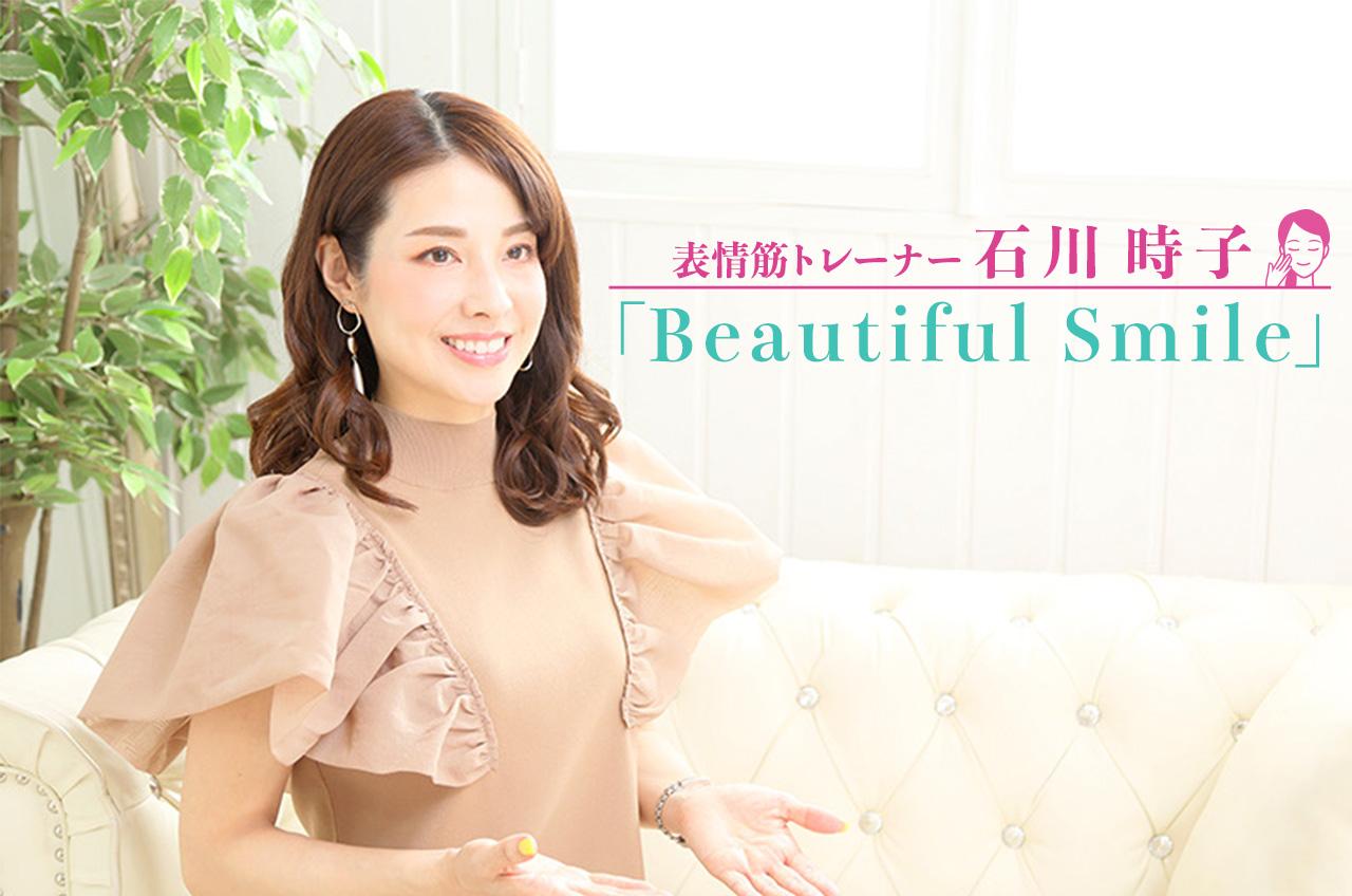 表情筋トレーナー 石川時子の「Beautiful Smile」