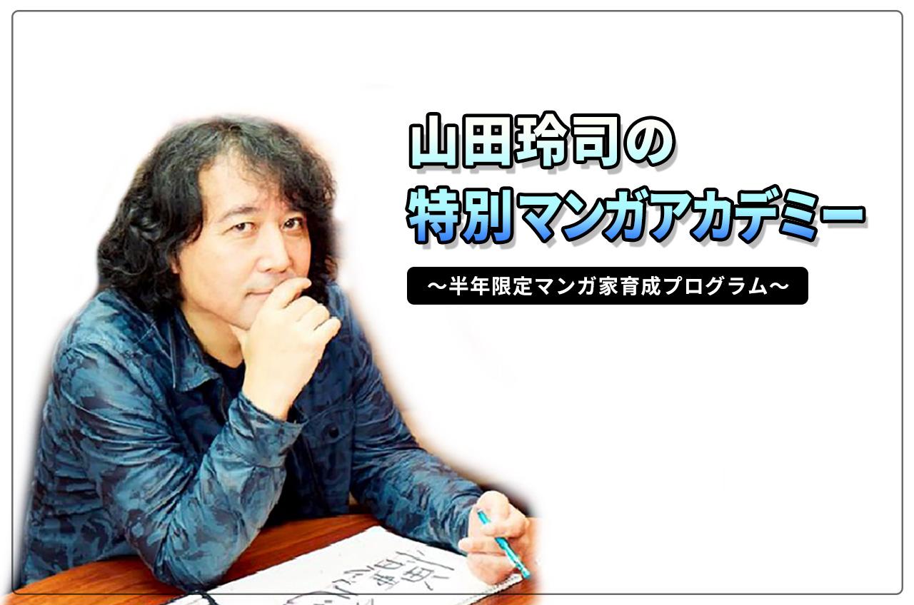 山田玲司の特別マンガアカデミー~半年限定マンガ家育成プログラム~