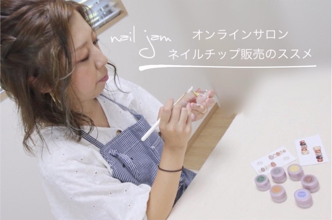 3ヶ月集中講座!月10万円を目指すネイルチップ販売のススメ
