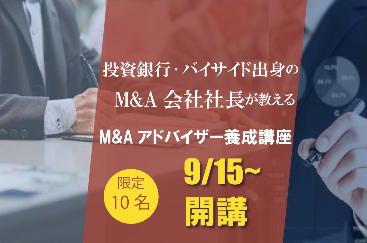 【9/15〜開講】投資銀行・バイサイド出身のM&A会社社長が教えるM&Aアドバイザー養成講座