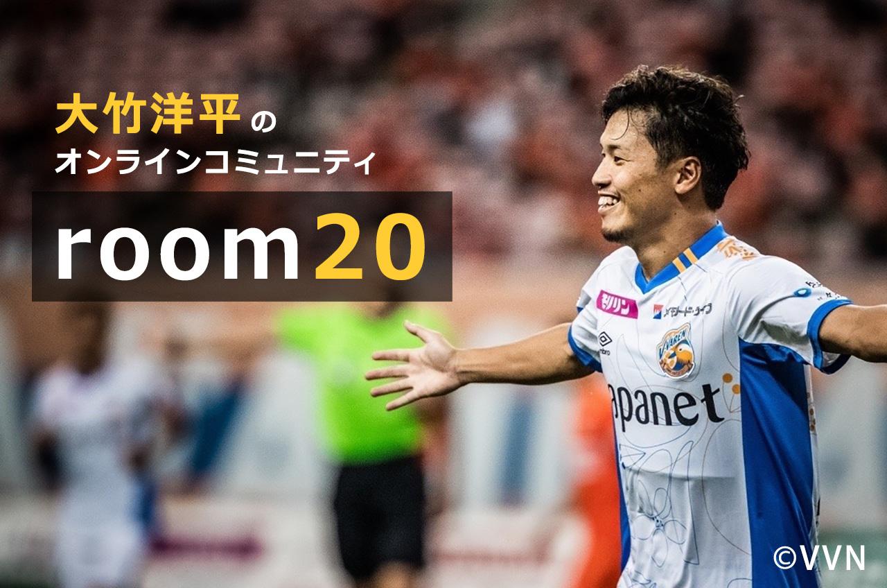 大竹洋平オンラインコミュニティ「room20」