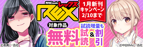 Comic REX 2020年1月新刊キャンペーン