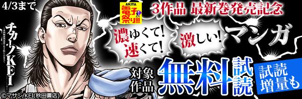 2019年度AKITA電子祭り冬の陣第38弾 「信長を殺した男」最新7巻&「チカーノKEI」最新7巻&「DEAD Tube」最新14巻発売記念 濃ゆくて!速くて!激しいマンガフェア!