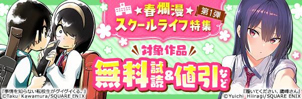 春爛漫★スクールライフ特集(1)