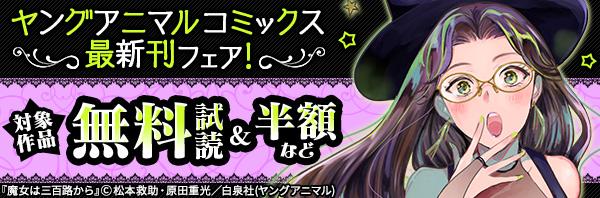 ヤングアニマルコミックス最新刊フェア! 無料、半額、試読増量!_A