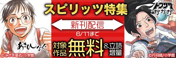 『あさひなぐ』『トクサツガガガ』新刊!スピリッツ特集