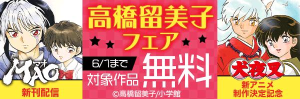 「MAO」新刊&「犬夜叉」新アニメ制作決定記念!高橋留美子フェア!!