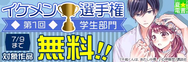 イケメン選手権 第1回学生部門