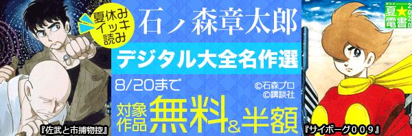 夏休みイッキ読み!石ノ森章太郎デジタル大全名作選