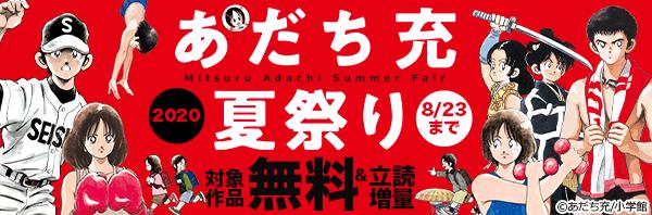 あだち充夏祭り!!